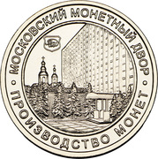 Token - Moscow Mint (100th anniversary of the Armed Forces of the Russian Federation) – reverse