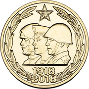 Token - Moscow Mint (100th anniversary of the Armed Forces of the Russian Federation) – obverse