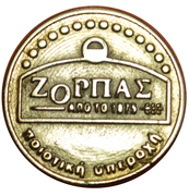 New Year Token - Zopras 2018 – obverse