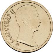 Token - Moscow Mint (Alexander II) – obverse