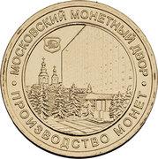 Token - Moscow Mint (Alexander II) – reverse
