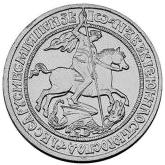 Token - Moscow Mint (Seal of Ivan III) – reverse