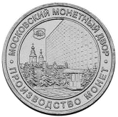 Token - Moscow Mint (George the Victorious) – reverse