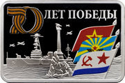 Token - Moscow Mint (70th Anniversary of Victory, Crimea) – obverse