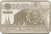 Token - Moscow Mint (70th Anniversary of Victory, Crimea) – reverse
