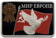 Token - Moscow Mint (Peace to Europe) – obverse
