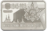 Token - Moscow Mint (Peace to Europe) – reverse