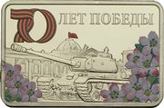 Token - Moscow Mint (70th Anniversary of Victory) – obverse
