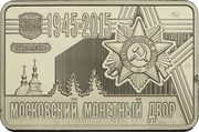Token - Moscow Mint (70th Anniversary of Victory) – reverse