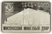 Token - Moscow Mint (75th Anniversary) – reverse