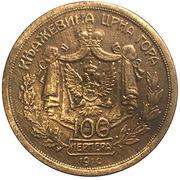 100 Perpers - Nicholas I (Replica) – reverse