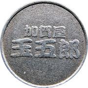 Token - Kagaya Tamagorou – obverse
