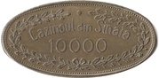 Casino Token - Sinaia Casino (10000) – obverse