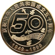 Medal - 50th Anniversary of P.R.China – reverse