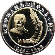 Medal - 50th Anniversary of P.R.China (High Technology) – reverse