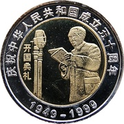 Medal - 50th Anniversary of P.R.China (Founding) – reverse