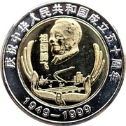 Medal - 50th Anniversary of P.R.China (Take off) – reverse