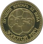 Token - Lev Yashin – reverse