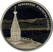 Token - 2019 Winter Universiade in Krasnoyarsk (Paraskeva Pyatnitsa Chapel) – obverse