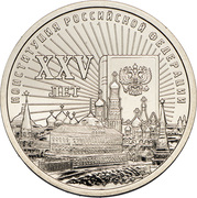 Token - Moscow Mint (25th anniversary of the Russian Constitution) – obverse