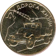 Token - Moscow Mint (Road of Life) – obverse