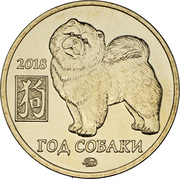 Token - MasterVision (Year of the Dog) – obverse
