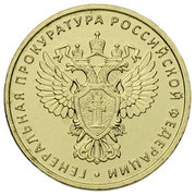 Token - Prosecutor General's Office of the Russian Federation (Year of the Monkey) – reverse