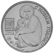 Token - Prosecutor General's Office of the Russian Federation (Year of the Monkey) – obverse