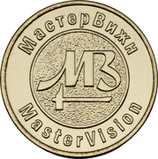 Token - MasterVision (Year of the Rooster) – reverse