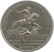 Token - Great victories of our ancestors (1050 years of the victory of Prince Svyatoslav over the army of the Khazar Khaganate) – reverse