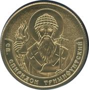 Token - St. Spyridon of Trimythous – obverse