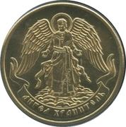 Token - St. Spyridon of Trimythous – reverse