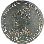 Token - Rulers of Russia (Feodor Alexeyevich) – obverse
