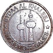 Token - Bydaa Al Khaleej – reverse