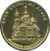 Token - Saint Petersburg (Masterpieces of architecture - Church of the Savior on Blood) – reverse