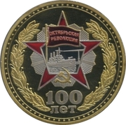 Token - 100th Anniversary of the October Revolution – obverse