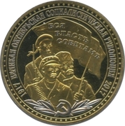 Token - 100th Anniversary of the October Revolution – reverse