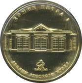 Token - Saint Petersburg (Palaces of the Russian Museum - Cabin of Peter the Great) – obverse