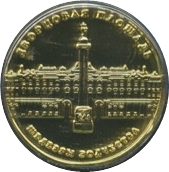 Token - Saint Petersburg (Masterpieces of architecture - Palace Square) – obverse