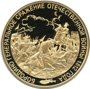Token - Military glory of Russia (Battle of Borodino) – obverse
