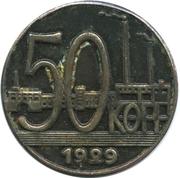 Replica - 50 Kopeks 1929, pattern – reverse