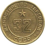 Token - Ministry of Trade (32) – obverse