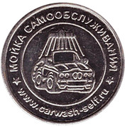 Car Wash Token - Dolphin (Pskov) – obverse