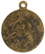 Medallion - 3rd anniversary of the Revolution of 1917 – reverse