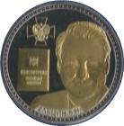 Token - Names of Russia - Presidents (Boris Yeltsin) – obverse