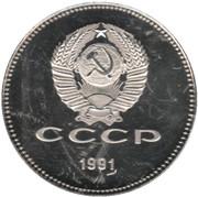Token - USSR Elections 1991 – reverse