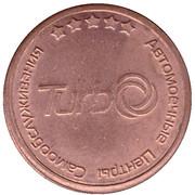 Car Wash Token - Turbo (Kaluga) – obverse