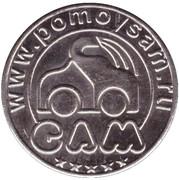 Car Wash Token - Pomoysam 100 (Tula) – reverse