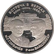 Token - Gorbachev Weizsäcker Meeting Bonn 1989 – reverse