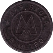 Metro Token - Samara (Without dot, 1 wave) – reverse